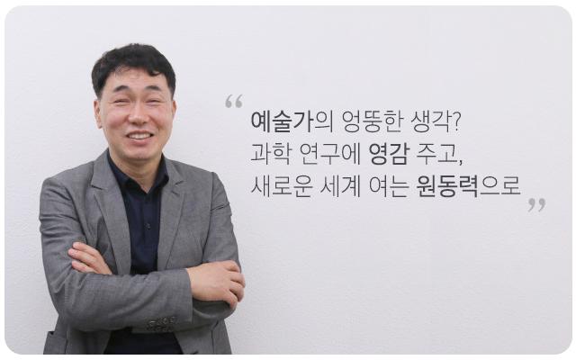"""""""연구현장 온 예술展···100일간 바이오 축제"""""""