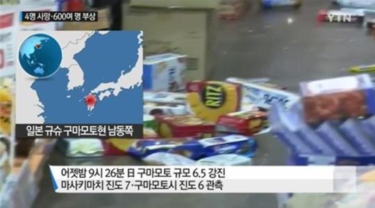 ¨지진와라 무너져라¨ 일본지진에 누리꾼 `경악`