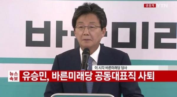 """유승민 대표직 사퇴, `맨 땅`에서 다시 부딪칠까…""""자한당 선택 가능성↓"""""""
