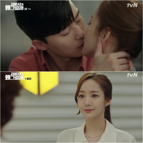 박서준과 박민영, 김비서가 왜그럴까 아픔 치유하는 입맞춤