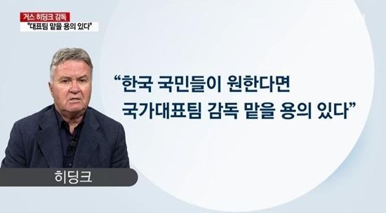 """히딩크 기자회견에 '시선집중'…신태용 감독 """"답답해. 그때와 상황 다르다"""""""
