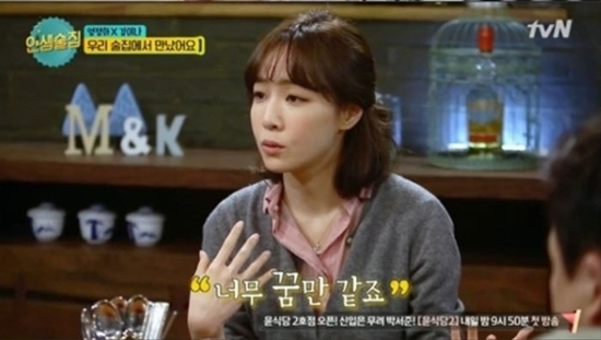 """'인생술집' 김이나, 작사가로 데뷔한 것은 박효신 때문? """"드디어 내 인생이 시작되는구나"""""""