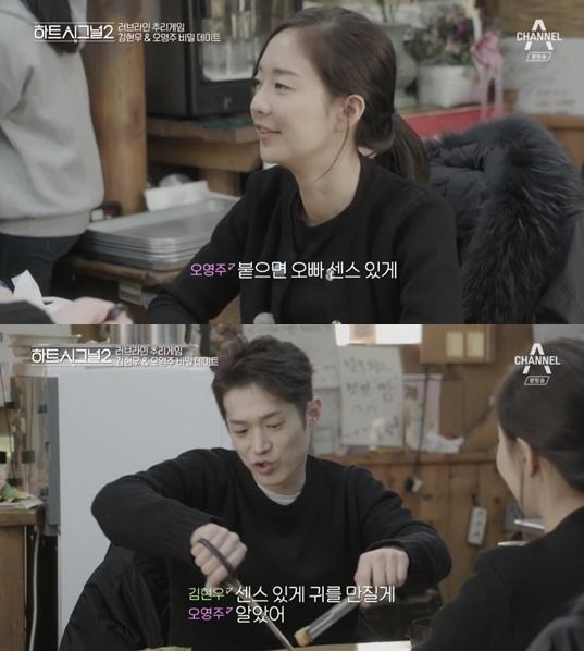 """오영주♥김현우, 고춧가루로 오간 시그널 """"치아에 묻으면 신호 줄게""""…배려"""
