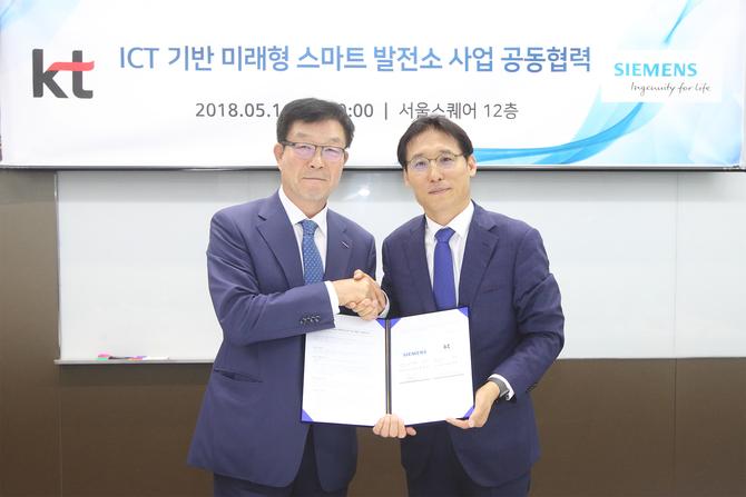 KT, ICT 기반 미래형 스마트 발전소 만든다