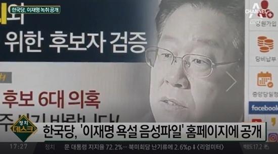 """이재명, """"나쁘게 생각하겠지만 사실은""""…자유한국당과 음성파일 두고 진실공방"""