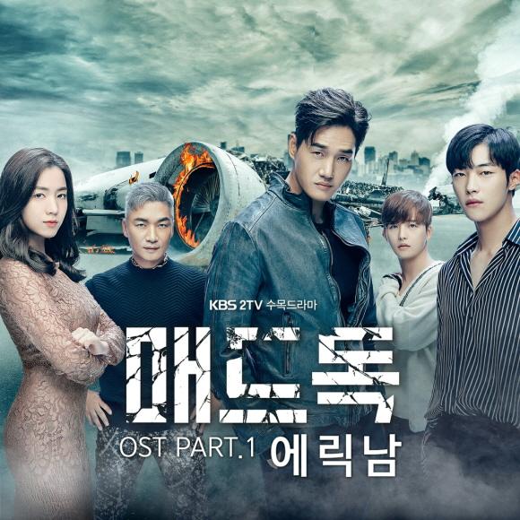 '매드독' OST '해가 지기 전에', 에릭 남의 감미로운 보컬로 전하는 위로