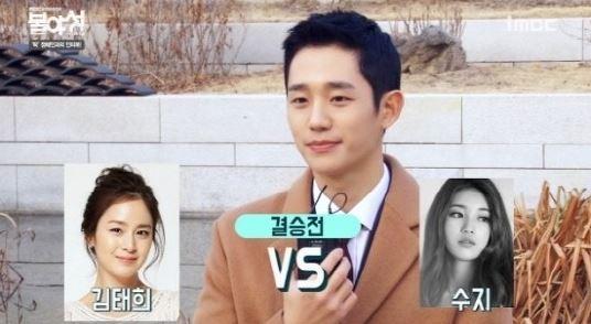 """정해인, """"이상형은 수지보다 김태희"""" '이유는?'"""