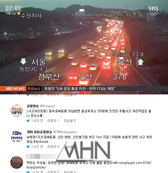 실시간 교통정보, 고속도로 교통상황...정보 공유는 'SNS가 대세'