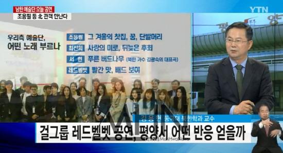 """'평양공연' 중계, 누리꾼 반응은?...""""아이린 보면 어떤 반응 보일까"""""""