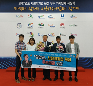 함안군 '사회적기업 육성 우수기관' 선정