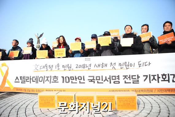 [MJ포토] `진상규명 촉구` 기자회견하는 스텔라데이지호 가족대책위