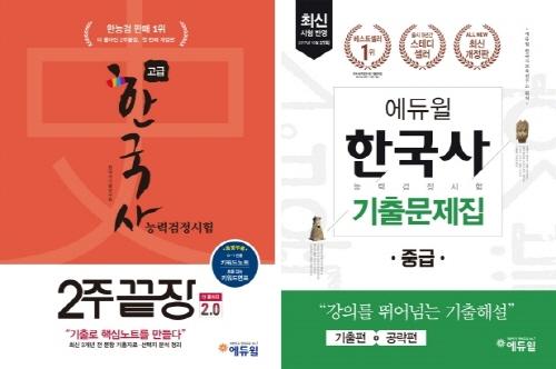 에듀윌, 한국사능력검정시험 2주끝장 및 기출문제집 교재 '눈길'