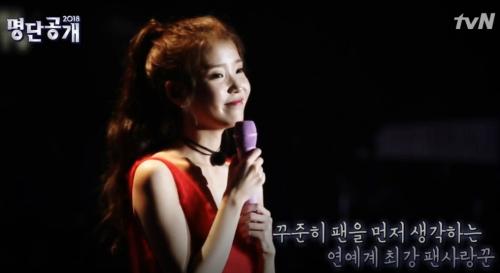 '나의 아저씨' 이지은, 인기만큼이나 남다른 팬사랑 화제…'팬바보'