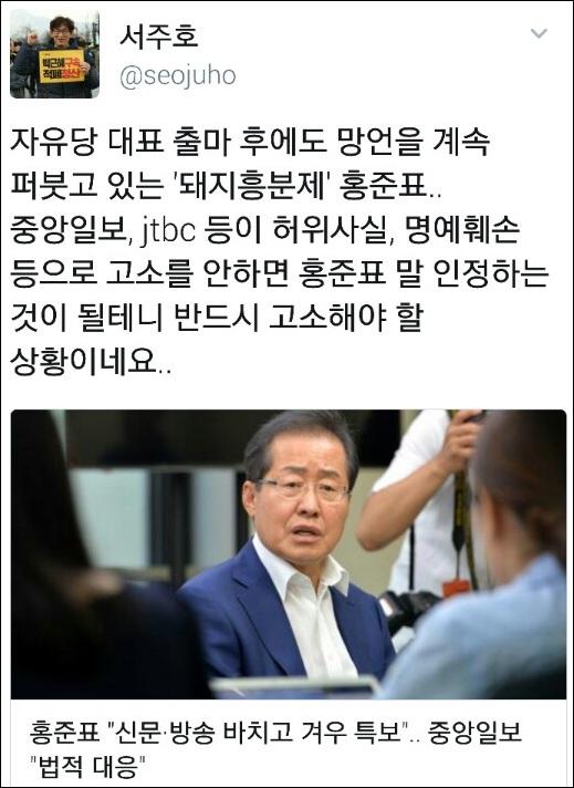 홍준표 이번엔 홍석현 겨냥 `망언`.. 서주호 ¨중앙, 반드시 고소해야¨
