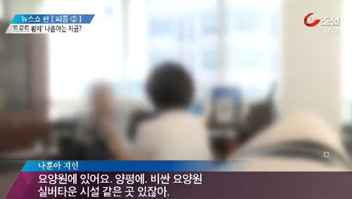"""나훈아 컴백 전 근황, 주민 목격담 """"비싼 요양원에서.."""" 눈길"""