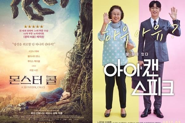 [트렌드] '몬스터 콜'-'아이 캔 스피크', 감성 자극하는 '인생 영화'