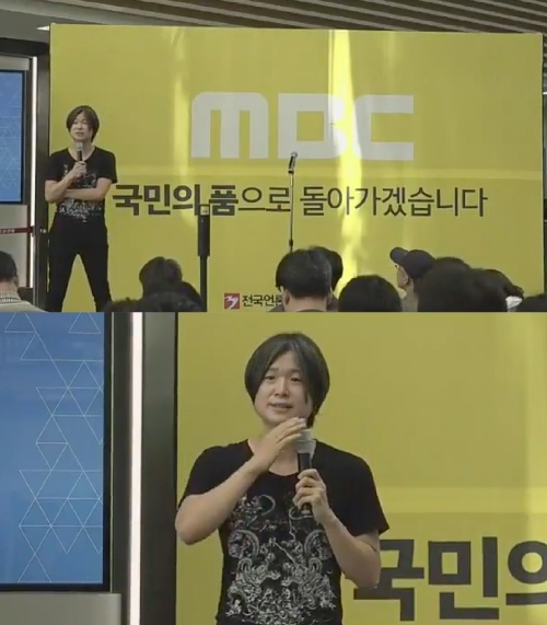 주진우 기자, MBC 파업서 ¨블랙리스트 실행한 사람은 여러분 동료¨