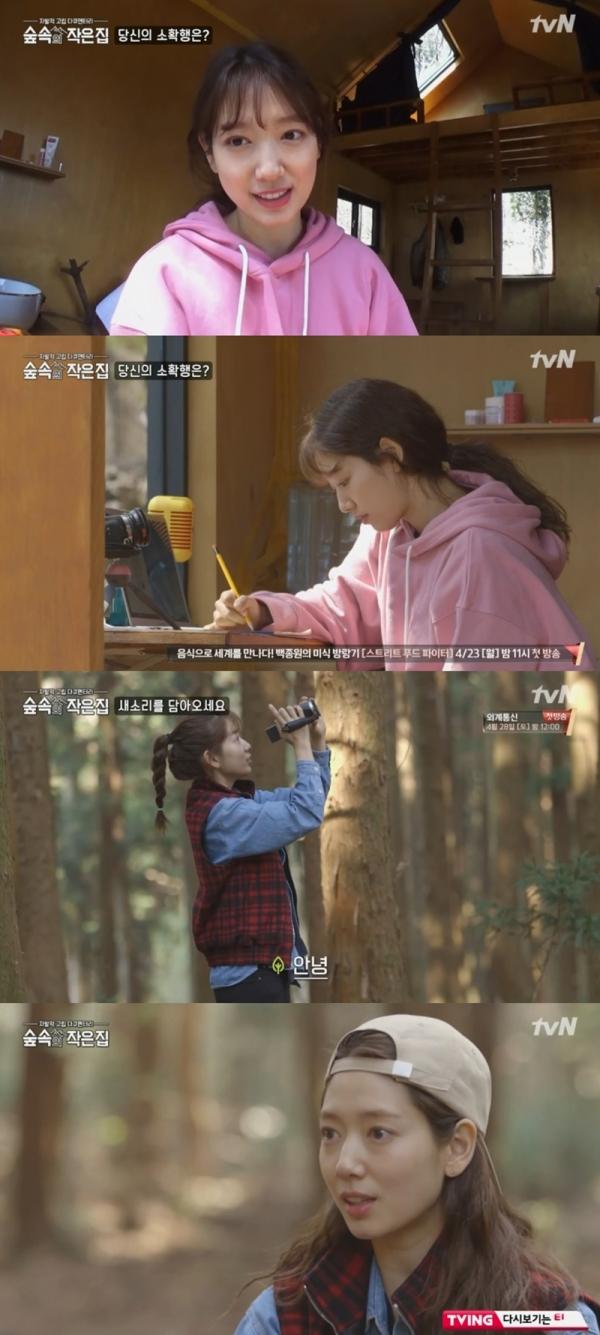 '숲속의 작은 집' 박신혜표 행복 매직