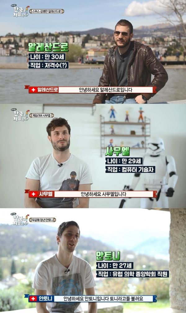 '어서와 한국은 처음이지 시즌2' 알렉스 스위스 친구들 직업은?