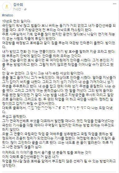 이윤택 성추행, 뜨거운 감자 설 연휴 시작부터...김수희 용기 낸 전문 글 보니