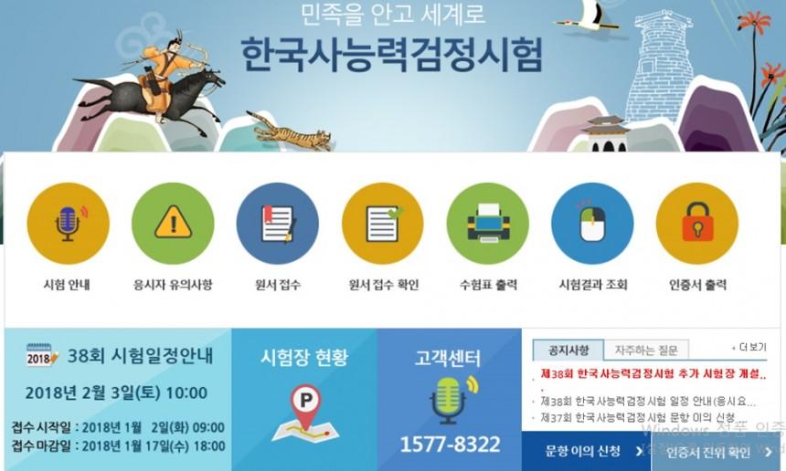 한국사능력검점시험, 오늘(14일) 제38회 합격자 발표… 어디서 확인?