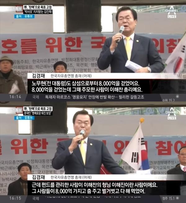 김경재 자유총연맹, ¨그들이 8000억 다 갈라 먹어¨ ...결국 재판에 넘겨져