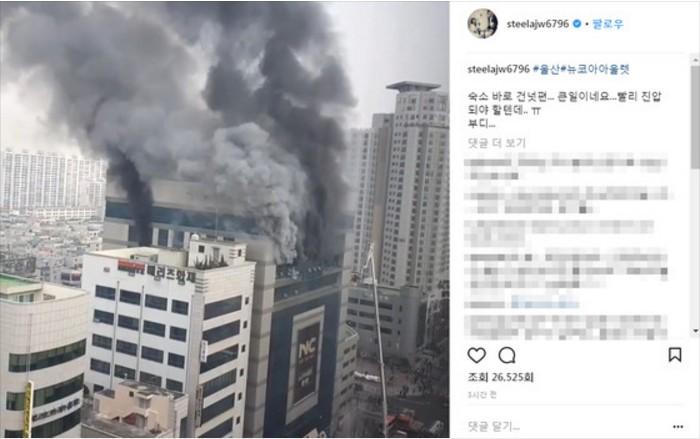 안재욱 울산 뉴코아아울렛 화재 영상 공개`전원 긴급 대피 모두 무사`