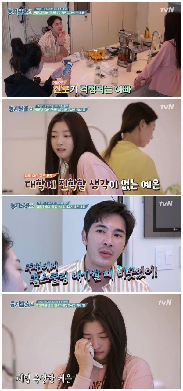 """둥지탈출3 김우리 둘째 딸 상처 """"언니 절대 이길 수 없어"""" 핑클 신화 스타일링"""