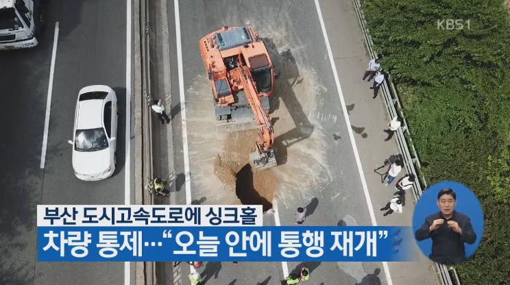 `부산 싱크홀` 이렇게 커? 언제까지 `차량 진입 금지` 긴급 복구 작업 中