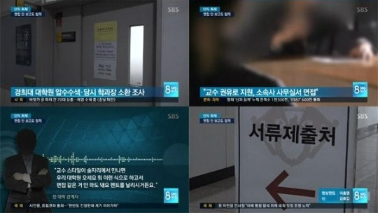 `갑론을박` 경희대 대학원 아이돌, ¨상아탑마저 취업전선의 구설수에...사연 들여다보니?¨