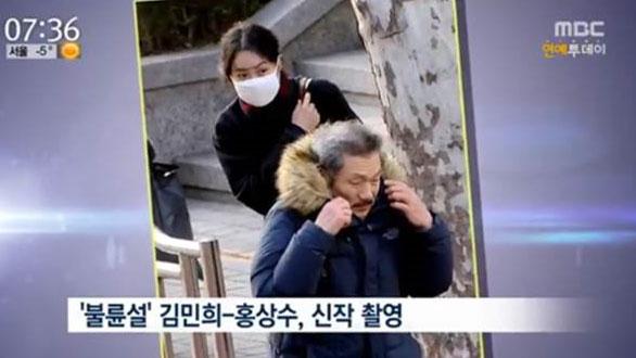 홍상수 감독, 뮤즈 김민희와 5번째 영화 촬영 ¨어떤 내용 담을까¨