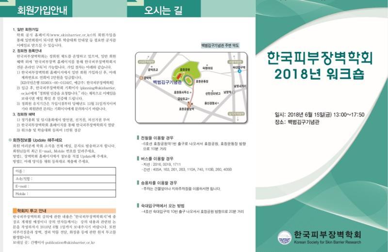 피부과학과 화장품산업의 콜라보, 15일 피부장벽학회 개최