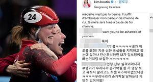 킴 부탱 한국인들의 도 넘은 악플 공격에 공식 대응 예고