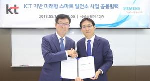 KT, 지멘스와 ICT 기반 '미래형 스마트 발전소' 구축 위한 협약 체결