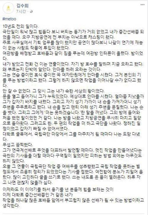 김수희 이윤택 성추행 증언, 표창원도 '미투' 동참..정치계도 번질까?