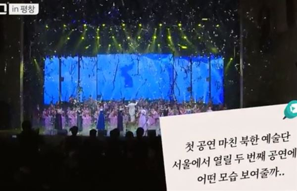 삼지연관현악단, 공연 어땠나…북 매체 ¨흥분된 심정을 금치 못해¨
