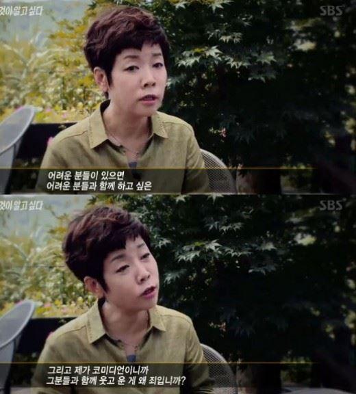 """김미화, """"9년 사이 희한한 일들 많이 일어났다"""" 발언 재조명"""