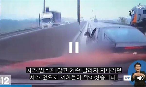 투스카니 의인, 고속도로에서 의식 잃고 1.5km 달린 차 막아