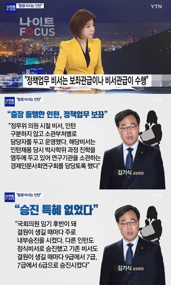 """김기식 여비서 논란, """"초능력자? 얼마나 능력이 출중하길래?...정확하게 어떤 부분이 뛰어났는지 소명해라"""" 네티즌들 뜨거운 반응"""