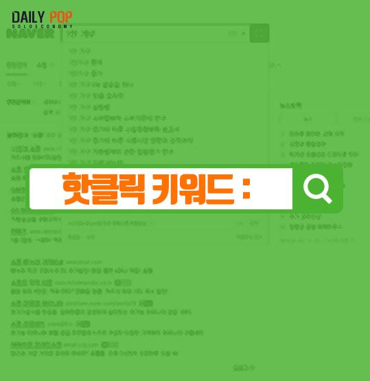 [랭킹줌인] 핫클릭 키워드: 육지담·캐스퍼·이윤택·강다니엘 外