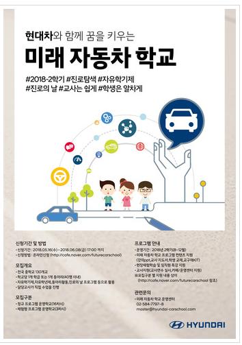 현대차, 중학교 자유학기제 프로그램 '미래자동차 학교' 참가 모집
