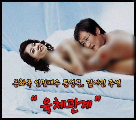 문성근·김여진 '육체관계 사진' MB정부 국정원 작품이었다