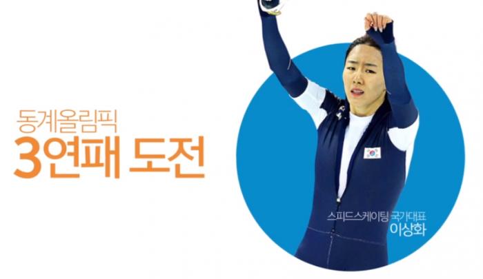 이상화 ¨주종목 500m `올림픽 3연패` 위해¨…1000m 출전 안한다