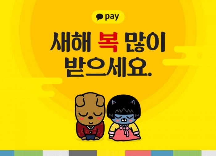 카카오페이 ¨특별 설날봉투에 담아 송금하면 현금 리워드¨