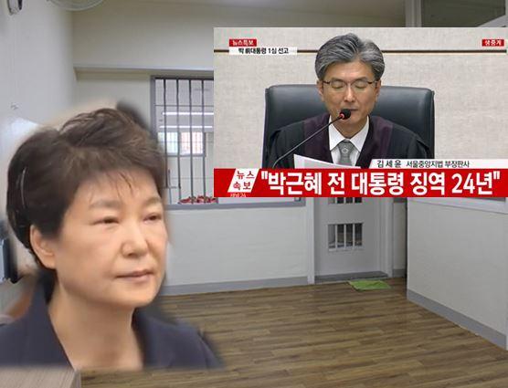 박근혜, 국정농단 재판 `항소 포기`…2심 여부 검찰 뜻에 달려