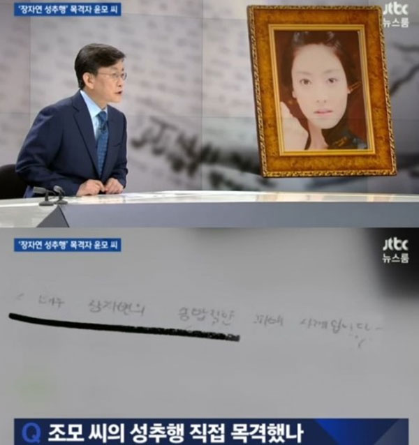 """故 장자연 성추행 목격자 '뉴스룸'서 """"만져서는 안될 부위를 만졌다"""""""