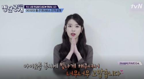 '나의 아저씨' 이지은, 알고보니 팬바보?…특급 팬사랑 '이목 집중'