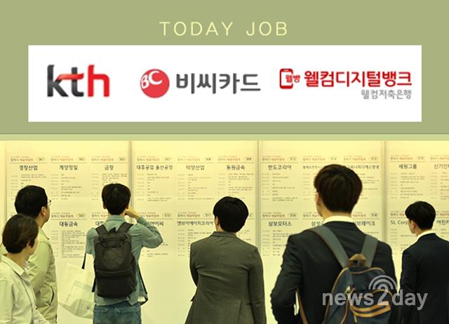 [오늘의 JOB속보] KTH·BC카드·웰컴저축은행 外