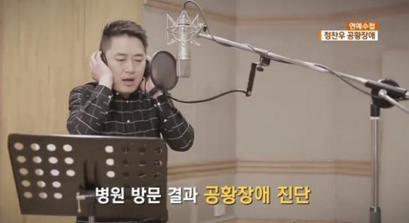 '공황장애' 정찬우 얼마나 심한가 보니기약없는 컴백 소식에 팬들 우려 쏟아내