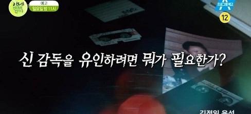 최은희, 김정일 육성 최초공개...목숨 걸고 핸드백 속에 숨겨온 녹음기